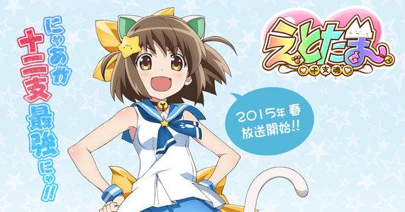 """AnimeJapan 2015 2日目 ぽにきゃんブース """"ぽにきゃんのごきげんよう"""" 「えとたま」"""