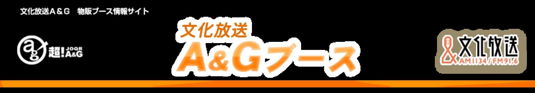 AnimeJapan 2015 1日目 文化放送A&Gブース 『A&G NEXT GENERATION LadyGo!!』お渡し会(高森回)