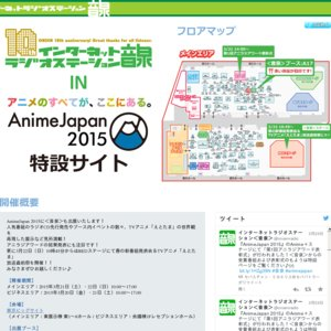 AnimeJapan 2015 1日目 <音泉>ブース レーカン! 木戸衣吹&伊藤美来 トークショー