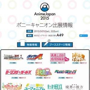 """AnimeJapan 2015 2日目 ぽにきゃんブース """"ぽにきゃんのごきげんよう""""「三森すずこ」ステージ"""