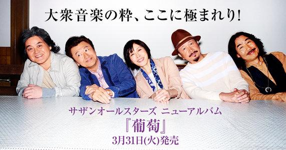 サザンオールスターズ LIVE TOUR 2015「おいしい葡萄の旅」愛媛公演2日目
