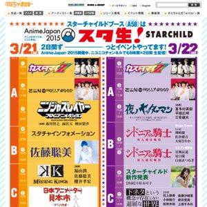 AnimeJapan 2015 2日目 スターチャイルドブース スターチャイルド新作発表