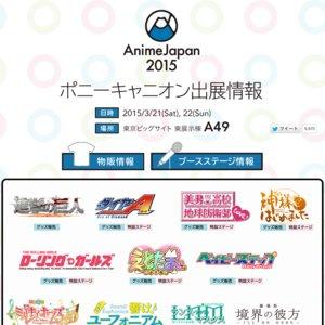 """AnimeJapan 2015 1日目 ぽにきゃんブース """"ぽにきゃんのごきげんよう"""" 「SHOW BY ROCK!!」"""