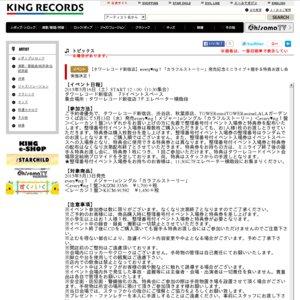 every♥ing!「カラフルストーリー」発売記念ミニライブ+握手&特典お渡し会 タワーレコード新宿店