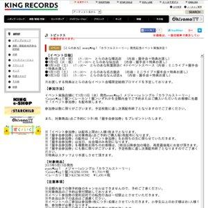 every♥ing!「カラフルストーリー」発売記念イベント とらのあな仙台店