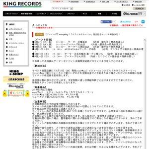 every♥ing!「カラフルストーリー」発売記念イベント ゲーマーズ仙台店 1回目