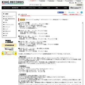 every♥ing!「カラフルストーリー」発売記念イベント アニメイト仙台