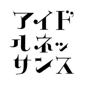 レギュラー公演「アキバで高まるネッサンス!!vol.6」
