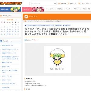 TVアニメ「ダンまち」 ラジオに松岡との出会いを求めるのは間違っているだろうか 公開録音