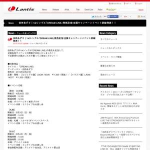 田所あずさ 1stシングル「DREAM LINE」発売記念イベント 東京・お台場