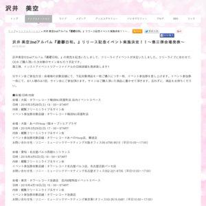 沢井美空2ndアルバム『憂鬱日和。』リリース記念イベント 東京・タワーレコード池袋店