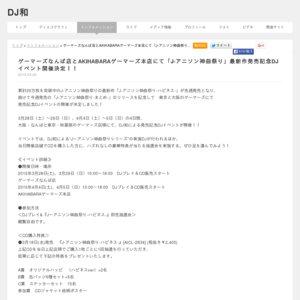 「J-アニソン神曲祭り」最新作発売記念DJイベント 東京1回目