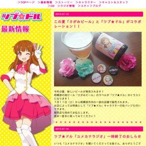 「ツブ★ドル」発売記念イベント アニメイト秋葉原