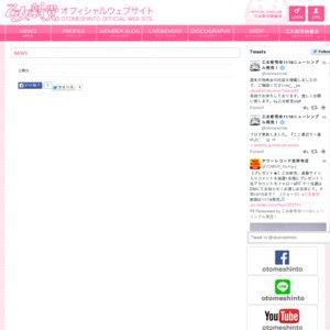 乙女新党  ワンマンライブ ~キミとピーカン☆NATSU宣言っ!!!~