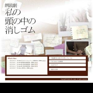 朗読劇『私の頭の中の消しゴム 7th letter』4月30日昼公演