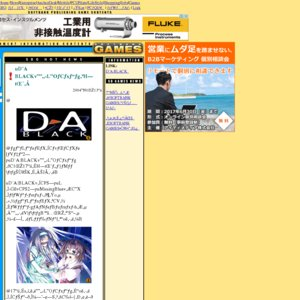 PS2『D→A:BLACK』発売記念イベント