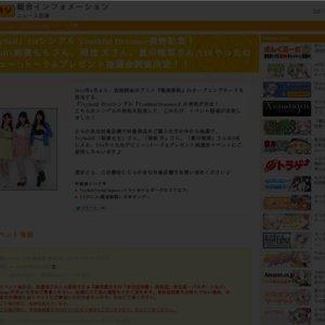 TrySailデビューシングル発売記念イベント「YD(やったねデビュー!)トーク&プレゼント抽選会」とらのあな秋葉原店