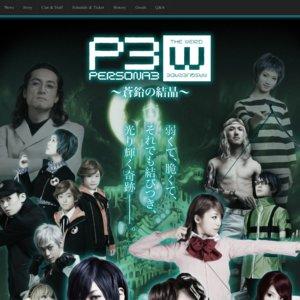 PERSONA3 the Weird Masquerade ~蒼鉛の結晶~ 6/12(金)19:00M