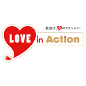LOVE in Actionご当地大作戦 in 大垣 2ndステージ