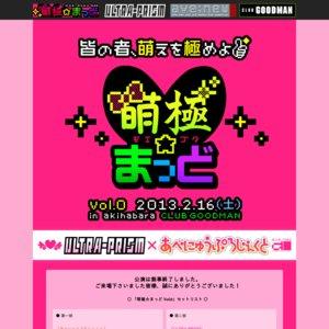 萌極(MOE-GOKU)☆まっど vol.00第一部
