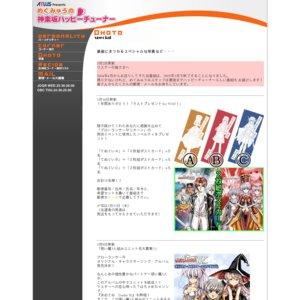 東京ゲームショウ2004「めぐみゅうの神楽坂ハッピーチューナー」公開録音