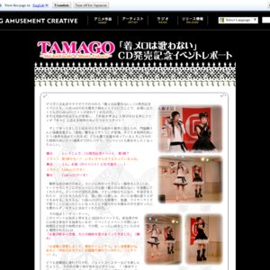 TAMAGO「着メロは歌わない」発売記念イベント 石丸電気SOFT1