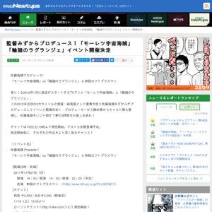 佐藤竜雄 Presents! 「モーレツ宇宙海賊」vs「輪廻のラグランジェ」 in 新宿ロフトプラスワン