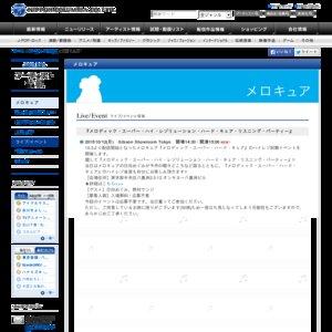 『メロディック・スーパー・ハード・キュア』発売記念イベント@タワーレコード新宿