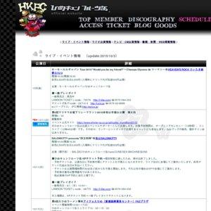 『Linキュン同盟!怒濤の3DAYS!!』 松山大学 第24回熟田津祭 Music Festival