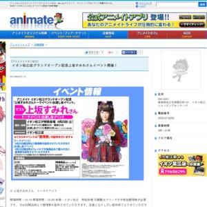 アニメイトイオン松江グランドオープン記念 上坂すみれさんトークイベント