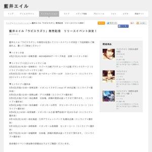 藍井エイル「ラピスラズリ」発売記念 リリースイベント あべのキューズモール