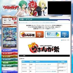 「BCF2015 ヴァンガードステージ」/札幌