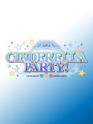 CINDERELLA REAL PARTY 02 ~イケてる彼女と楽しい公録~ 昼公演
