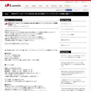 田所あずさ|1stシングル「DREAM LINE」封入特典 スペシャルライブ【1回目】