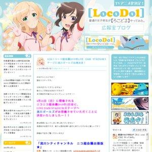 ニコニコ超会議2015 LIVE DAM STADIUMステージ 2日目