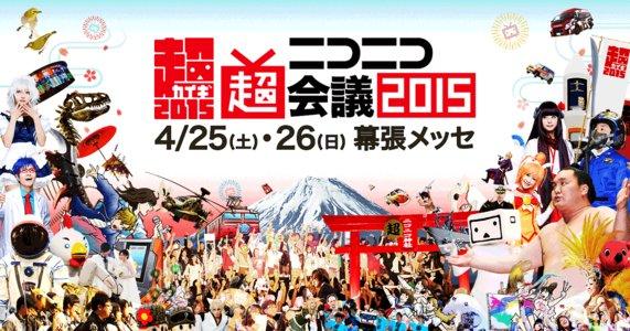 ニコニコ超会議2015 2日目 Avexステージ 『ZAQ』