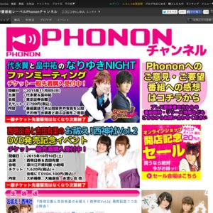 お祓え!西神社 vol.1 DVD発売記念イベント <一部>
