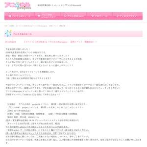 『アニ☆ゆめ project』イベント 第2部 ~大丈夫。キミは1人じゃないよ!!~