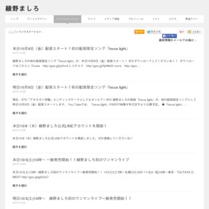第44回渋谷パラダイス(シブパラ) 綾野ましろステージ
