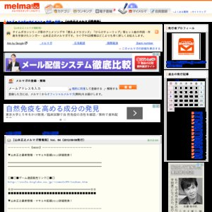 山本正之LIVE「マサユキ前線2012・うちよせる未来 愛と美食と慕情の旅立ち」 前線ライブ 札幌