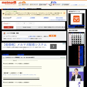 山本正之LIVE「マサユキ前線2012・うちよせる未来 愛と美食と慕情の旅立ち」 前線ライブ 富山