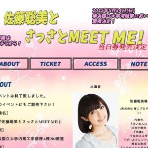 横浜国立大学2015年度清陵祭 佐藤聡美とさっさとMEET ME!