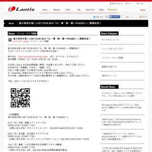森久保祥太郎 LIVE TOUR 2015「心・裸・晩・唱〜PHASE5〜」福島公演