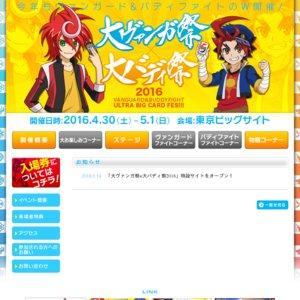 大ヴァンガ×大バディ祭 2016 1日目