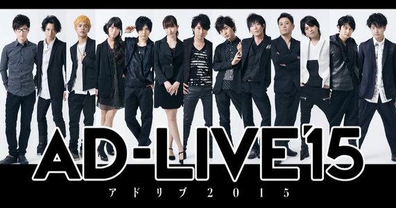 「AD-LIVE 2015」 10月18日 夜公演