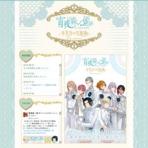 『宵夜森ノ姫』単独イベント 「待酔月の円舞曲 -まちよいづきのワルツ-」 (第二部)