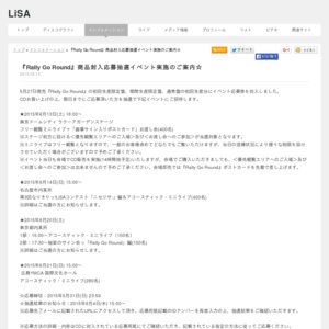 『Rally Go Round』商品封入応募抽選イベント 東京ドームシティ ラクーアガーデンステージ