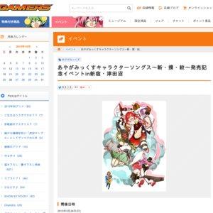 あやがみっくすキャラクターソングス~斬・撲・絞~発売記念イベント in 新宿