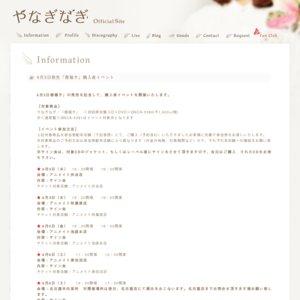 やなぎなぎ 10thシングル「春擬き」発売記念イベント アニメイト大阪日本橋