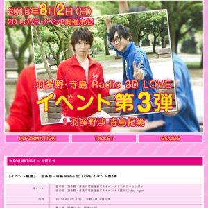羽多野・寺島 Radio 2D LOVE イベント第3弾 夜の部
